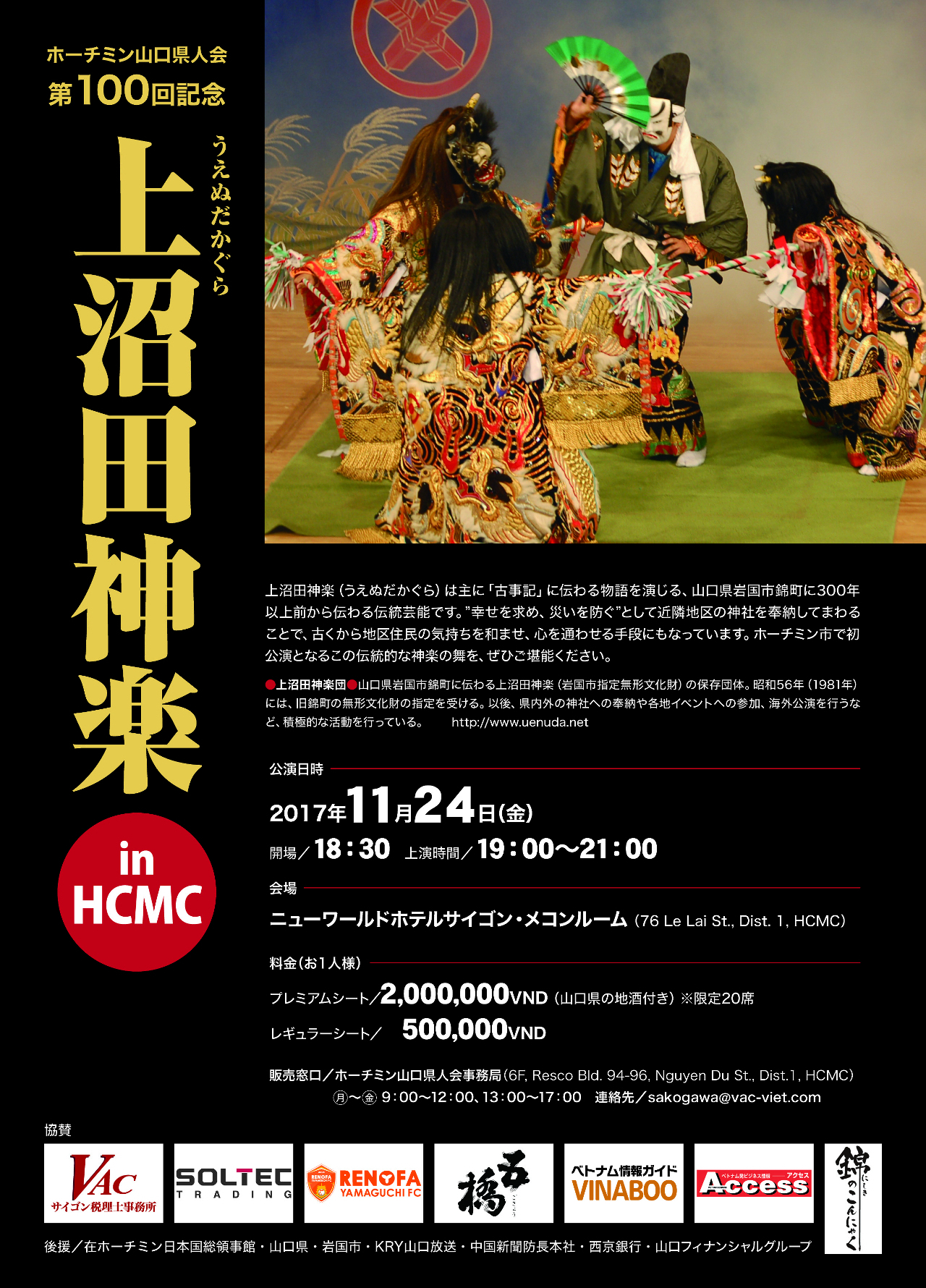 上沼田神楽 in ホーチミン公演