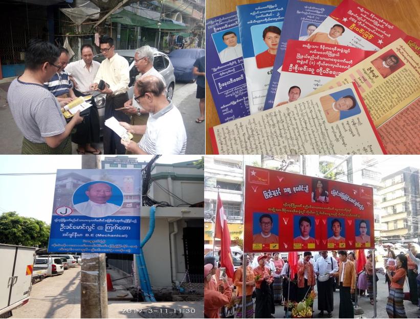 ヤンゴン市議選 選挙ポスター、チラシ、活動の様子